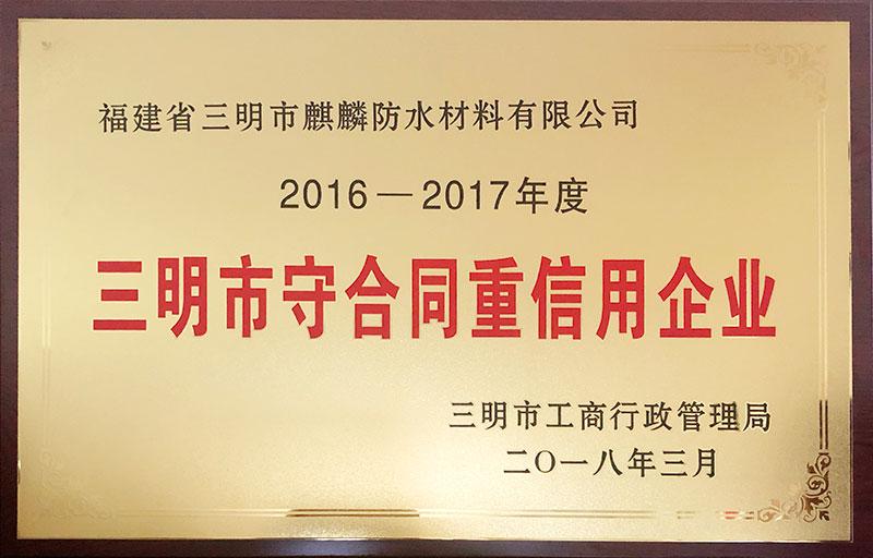 2017年三明守合同重信用企业