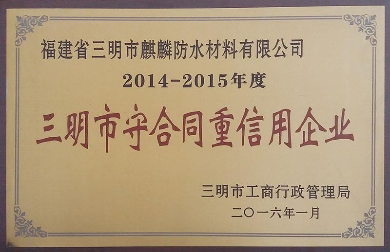 2014年三明市守合同重信用企业